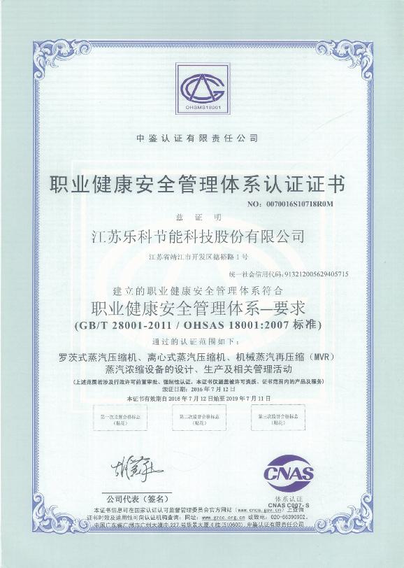 职业安全健康证书