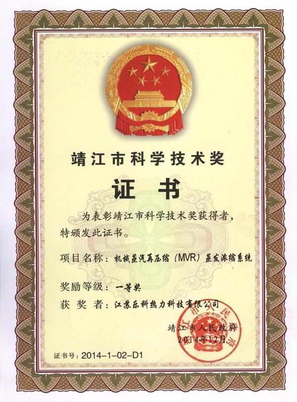 靖江市科学进步奖