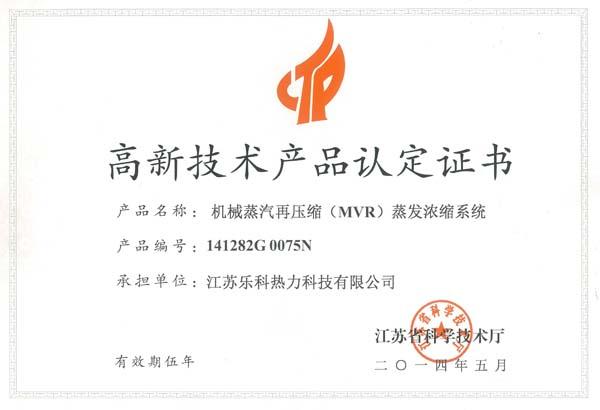 高品证书-MVR贝博app手机版