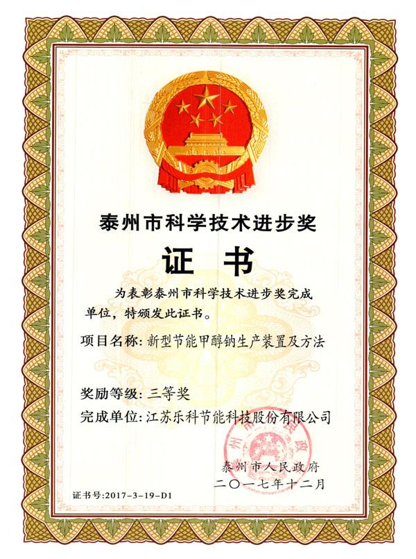 2017年科学技术奖三等奖(泰州)