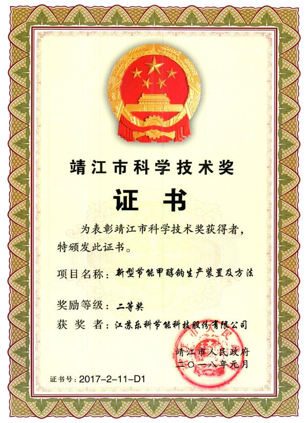2017年科学技术奖二等奖(靖江)